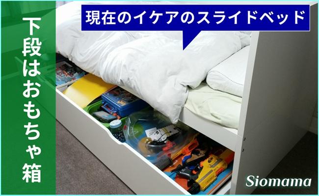 イケアの親子ベッドの下段を収納庫として使っているそのベッドの写真