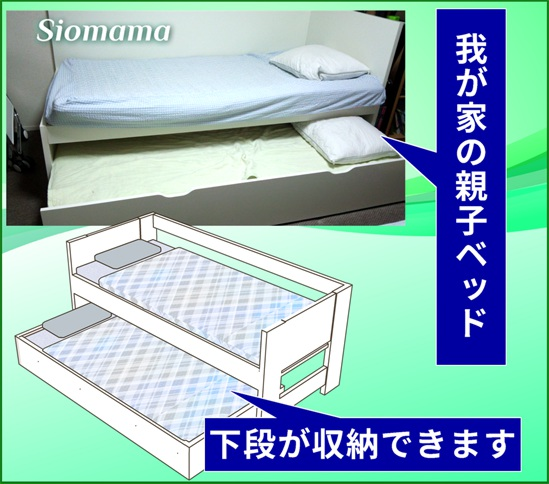次男の親子ベッドの写真