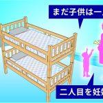 子供が1人の時に2段ベッド購入