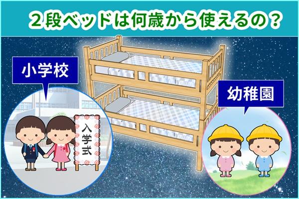 2段ベッドは何歳から使えるの?