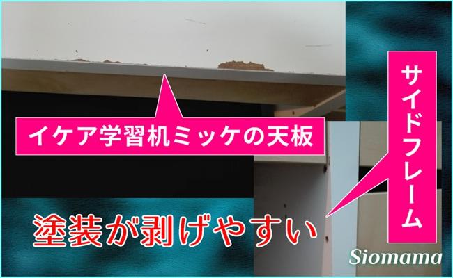 イケアの学習机ミッケの天板の写真