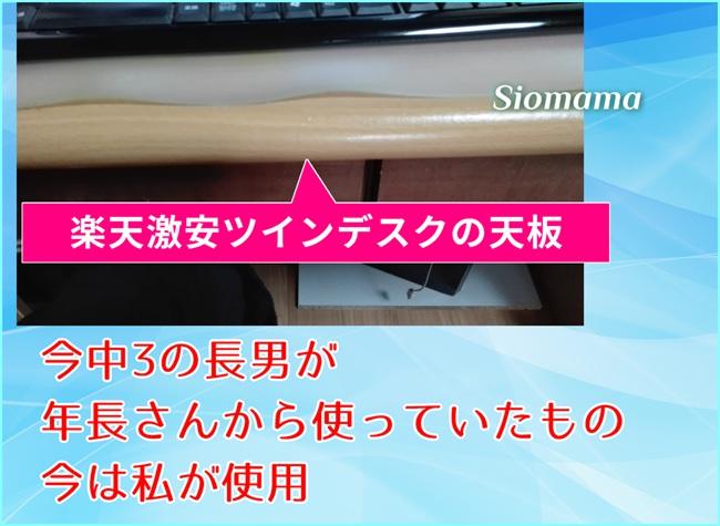 楽天で買った激安学習机の天板の写真