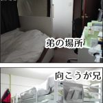 ロフトベッドを違う部屋へ移動しました。