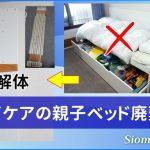 イケアの親子ベッドを廃棄・楽天でシングルベッドを買う