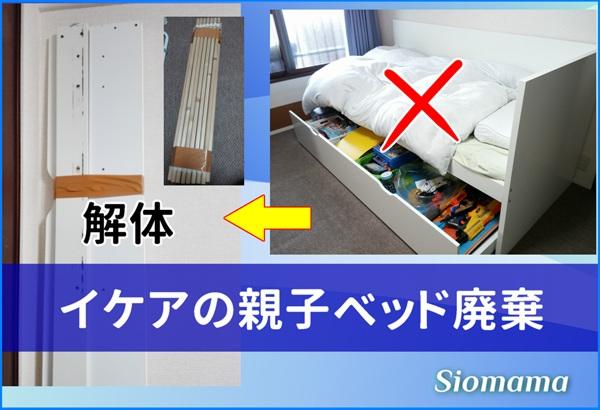 イケアの親子ベッドを解体している写真