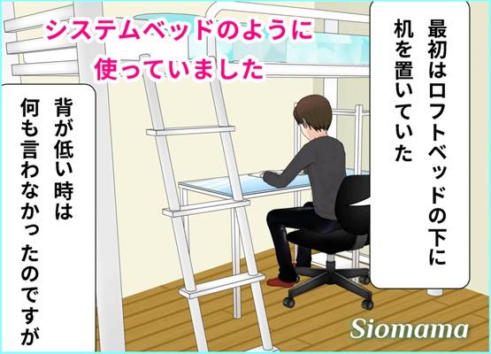 ロフトベッドの下に机を置いて勉強している高校生のイラスト
