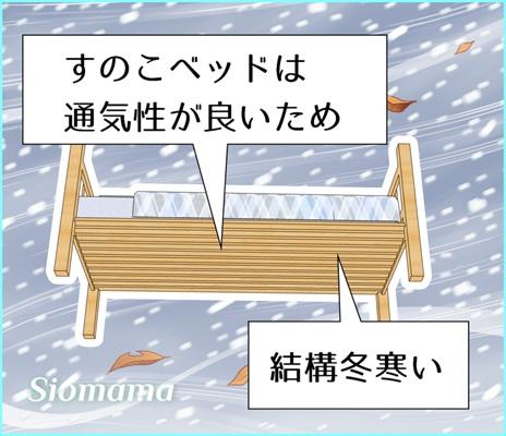 すのこベッドは通気性が良いために冬場は寒いと説明
