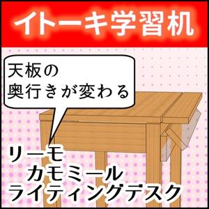 イトーキ学習机のページ用アイコン